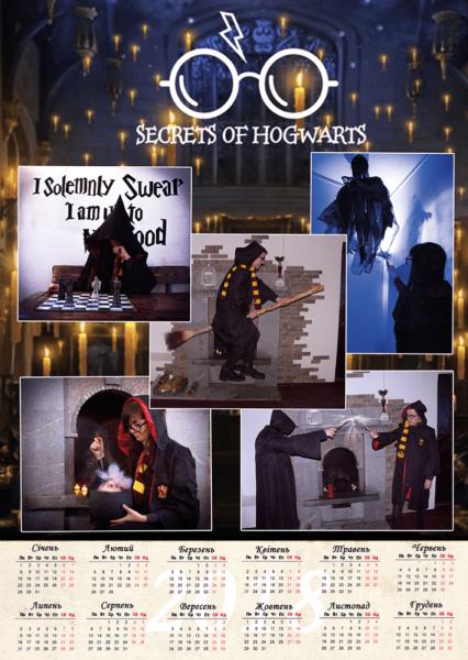 календарь секреты хогвартса