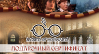 СЕРТИФИКАТ SECRETS OF HOGWARTS