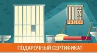СЕРТИФИКАТ PRISON